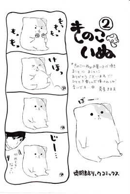 comic RYU web ] > きのこいぬ